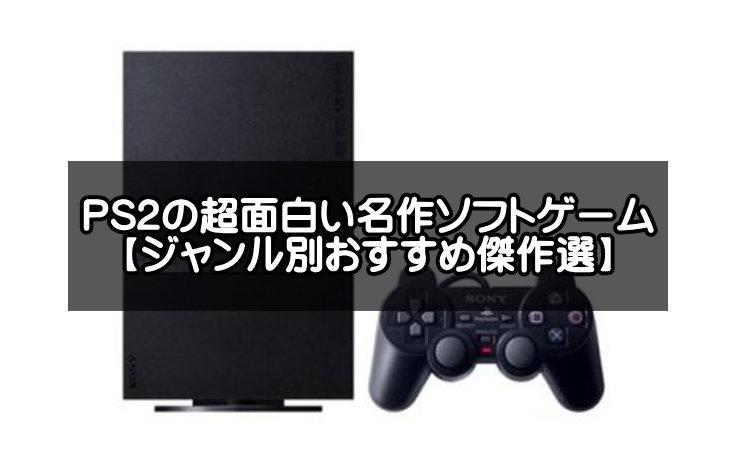 PS2のおすすめ名作ソフトゲーム【超面白い傑作をジャンル別に紹介】