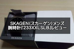 スカーゲン233XXLSLBのレビューアイキャッチ画像