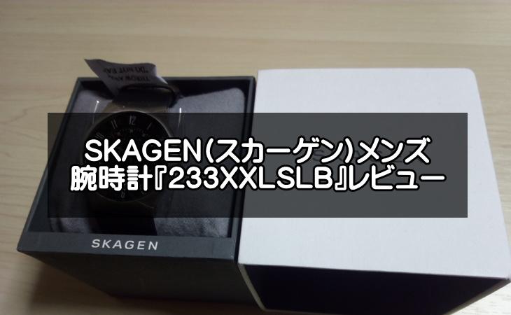 1万円以内で買える『SKAGEN(スカーゲン)233XXLSLB』メンズ腕時計レビュー!逃げ恥の星野源が着用