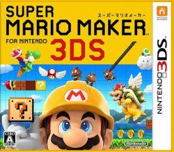 スーパーマリオメーカー for ニンテンドー3DSのパッケージ画像