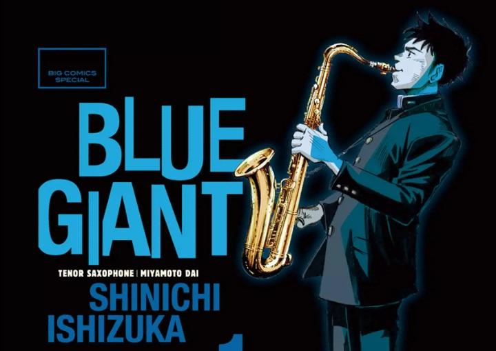 【傑作】BLUE GIANT(ブルージャイアント)の感想評価レビュー!面白いおすすめジャズ漫画を紹介!