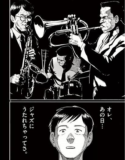 ジャズに打たれた大の姿
