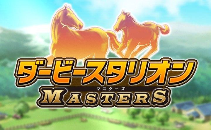 ダービースタリオンマスターズ(ダビマス)評価レビュー!競馬育成シミュレーションゲームの名作紹介