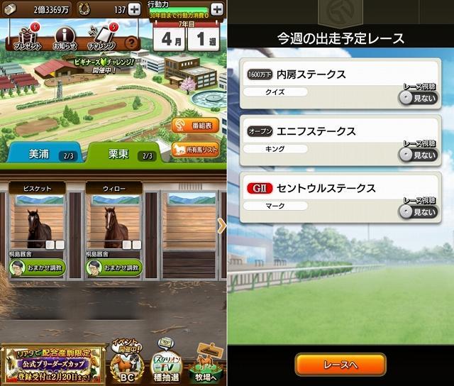 厩舎とレース画面
