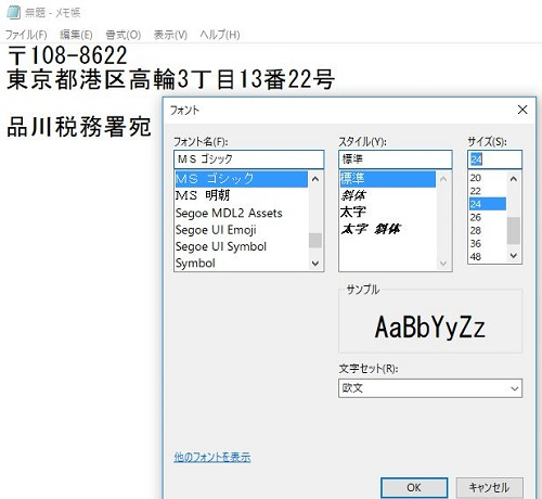 テキストソフトで宛名を印刷