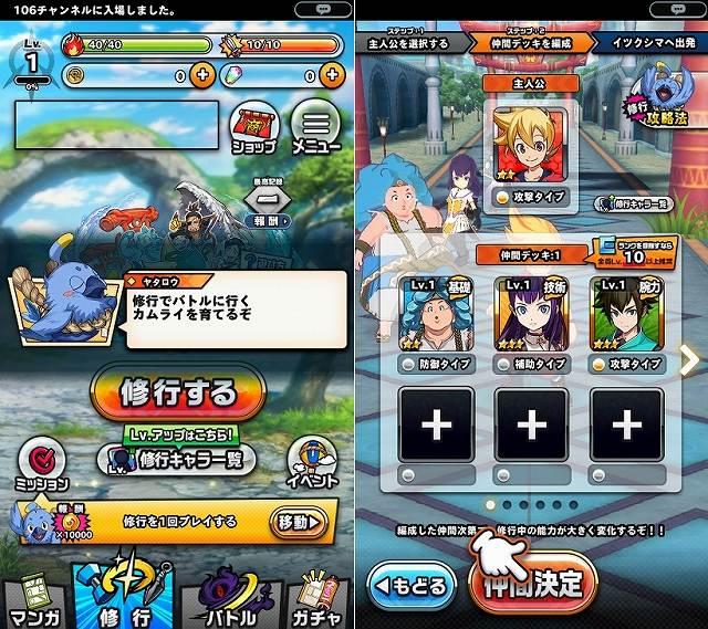 カムライトライブの修行選択画面