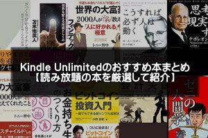 Kindle Unlimitedのおすすめ本アイキャッチ画像