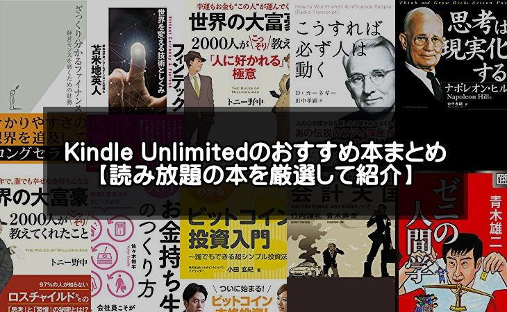 【厳選】Kindle Unlimitedのおすすめ本50冊【読み放題タイトルを紹介】