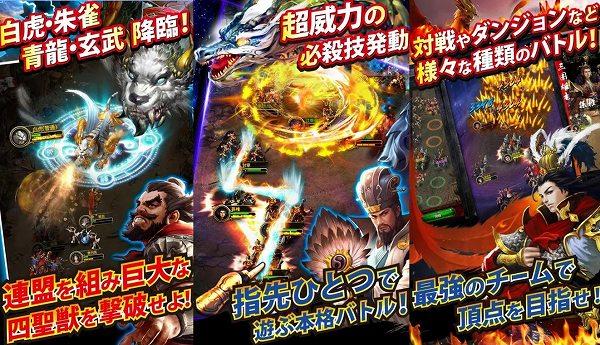 三國クロスサーガのゲーム紹介画像