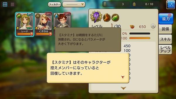 キャラクター育成画面