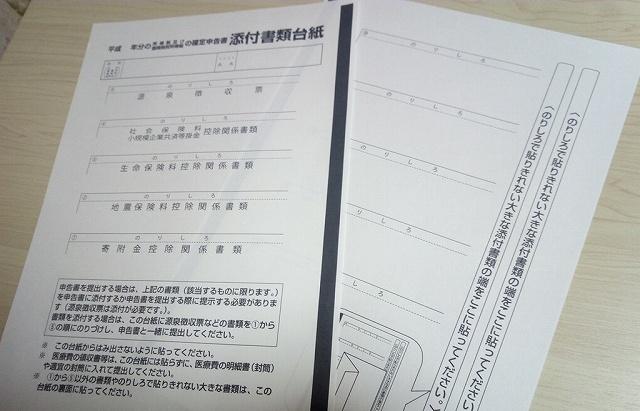 確定申告書の添付書類台紙