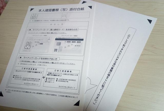 本人確認書類の添付台紙