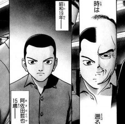 哲也~雀聖と呼ばれた男~