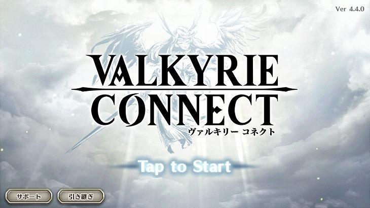 ヴァルキリーコネクトのタイトル画面