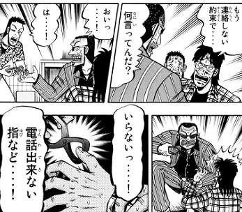 賭博覇王伝零の冒頭シーン