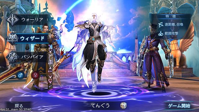 Goddess 闇夜の奇跡のキャラクター選択画面