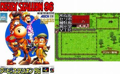 ダービースタリオン96のパッケージ画像とゲーム画面