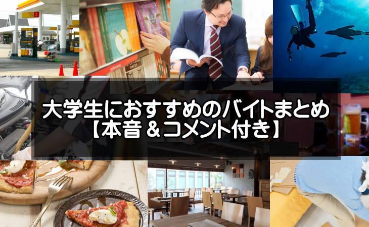 【本音】大学生におすすめのバイト20選【体験談コメント有】