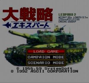 大戦略エキスパートのタイトル画面