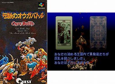 伝説のオウガバトルのパッケージ画像とゲーム画面
