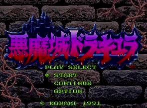 悪魔城ドラキュラのタイトル画面