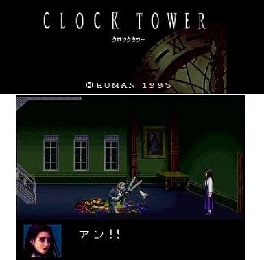 クロックタワーのタイトルロゴとゲーム画面