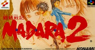 魍魎戦記MADARA2のパッケージ画像