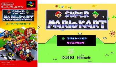 スーパーマリオカートのパッケージ画像とタイトル画面