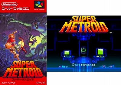 スーパーメトロイドのパッケージ画像とタイトル画面