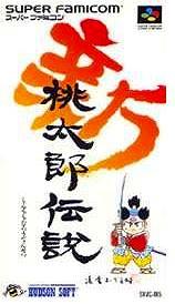 信桃太郎伝説のパッケージ画像