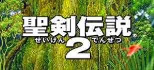 聖剣伝説2のタイトルロゴ