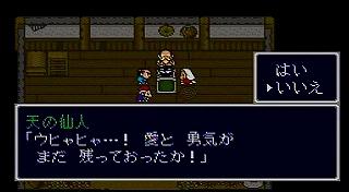 新桃太郎伝説のスクリーンショット