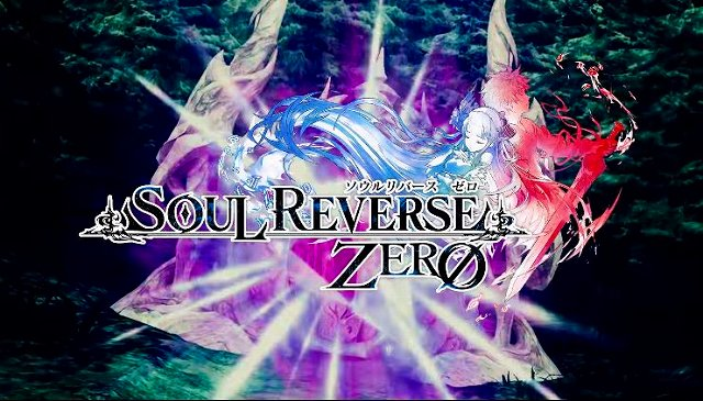 ソウルリバース ゼロのロゴ