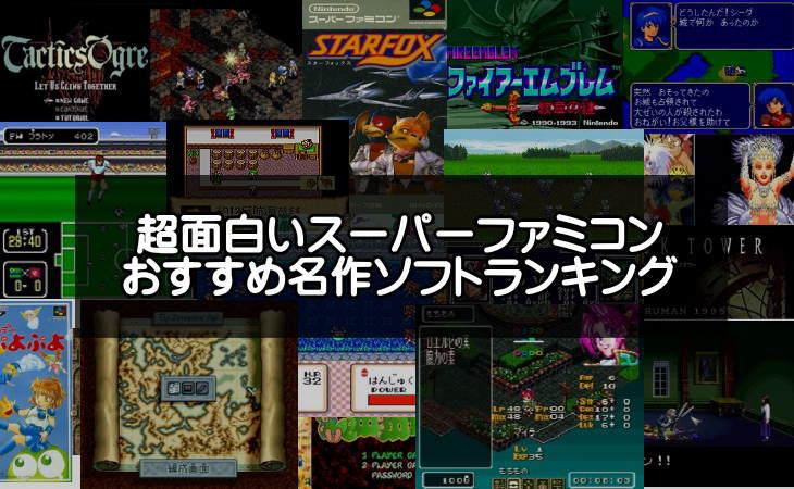 超面白いスーパーファミコンおすすめ名作ソフトランキング【SFC神ゲー】