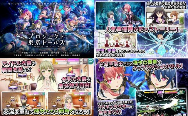 プロジェクト東京ドールズのゲーム紹介画像