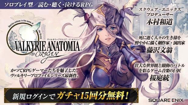 VALKYRIE ANATOMIAの公式紹介