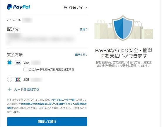 paypalの決済確認画面