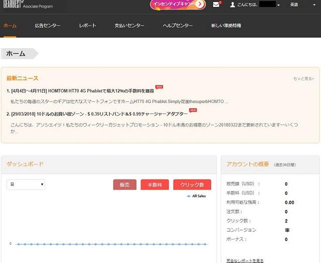 GearBest Associate Programの管理画面を日本語訳に通したもの