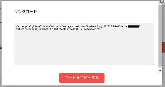 コードを作成した例