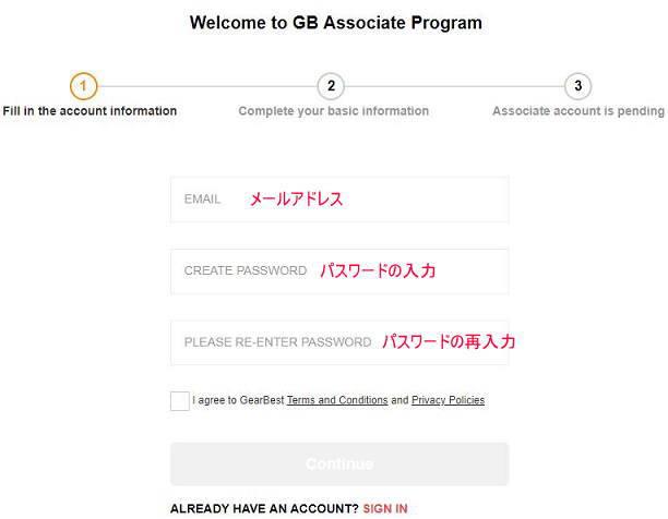 メールアドレスとパスワード入力画面