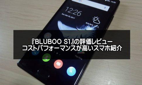 BLUBOO S1レビューのアイキャッチ画像
