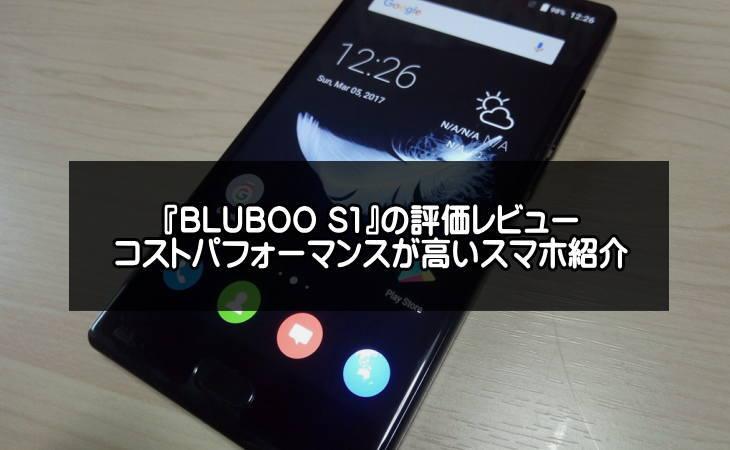 『BLUBOO S1』評価レビュー!コストパフォーマンスが高い中華スマホを紹介