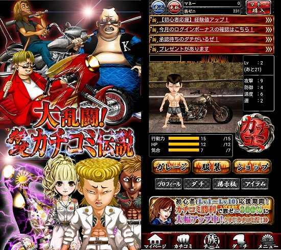 大乱闘 特攻カチコミ伝説のタイトル画面とホーム画面