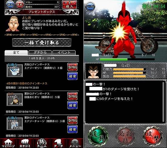 大乱闘 特攻カチコミ伝説の報酬と戦闘画面
