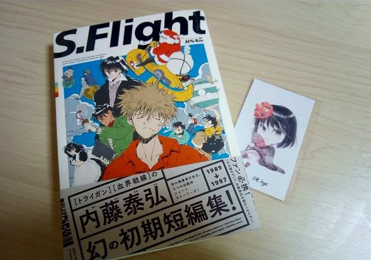「S.Flight」内藤泰弘先生の短編集・漫画感想レビュー!初期から圧倒的な完成度を誇る名作
