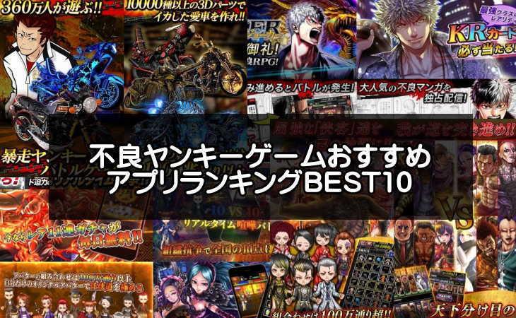 不良ヤンキーゲームアプリおすすめランキングBEST10【喧嘩上等】