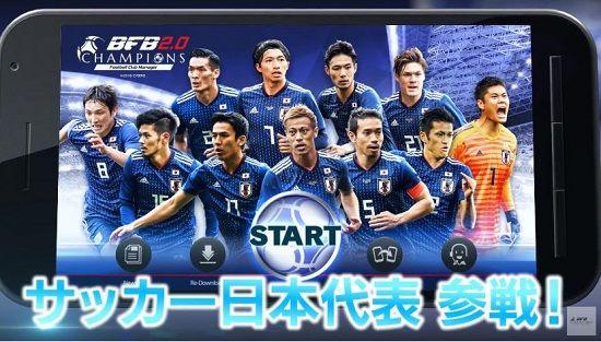 BFBチャンピオンズに出演するサッカー日本代表選手たち