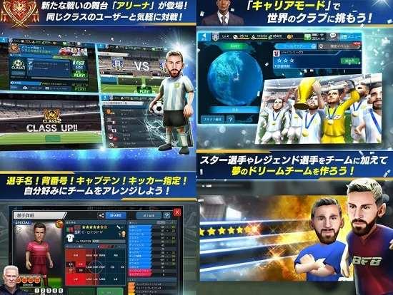 【サッカーゲーム】BFBチャンピオンズのスクリーンショット