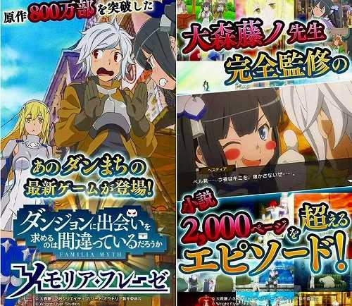 ダンまちアプリゲーム紹介SS