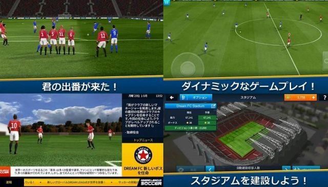 Dream League Soccerのスクリーンショット